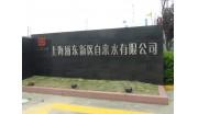 上海浦东新区自来水有限公司