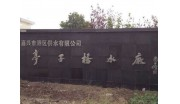 亭子桥水厂