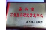 市级研发中心铭牌