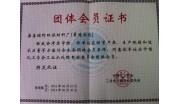 工业水处理专业委员会团体会员