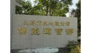 义乌市水处理公司——义乌佛堂
